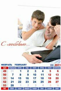 календарь на каждый месяц